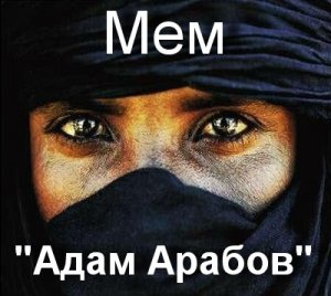 Адам Арабов мем