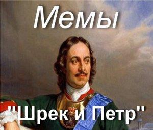 Шрек и Пётр мем