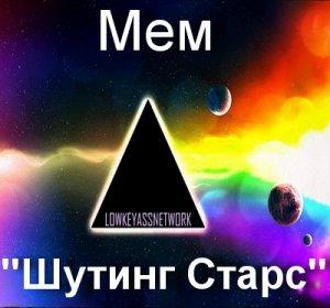 Shooting Stars мем