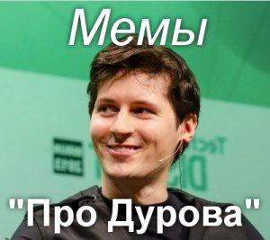 Мем про Дурова