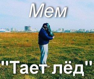 мем Между Нами Тает Лёд