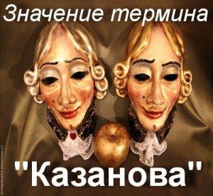 Казанова - что значит?
