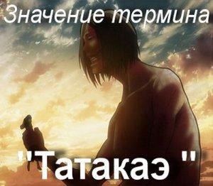 Татакэ - что значит?
