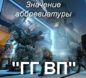ГГ ВП, GG WP - что значит?