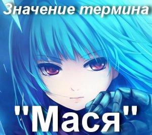 Мася, Мась - что значит?