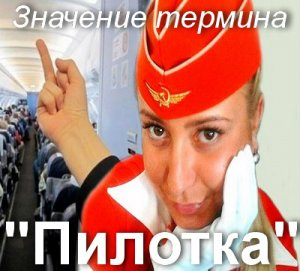 Пилотка, Пелотка - что значит?