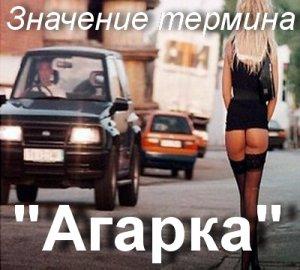 Агарка - что значит?