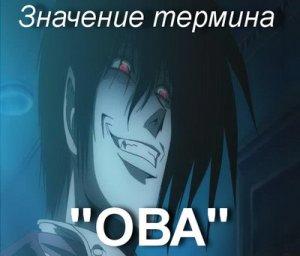 ОВА, OVA - что значит?