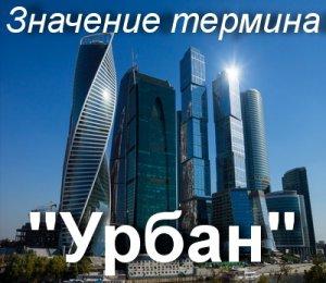 Урбан - что значит?