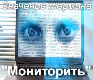 Мониторить - что значит?