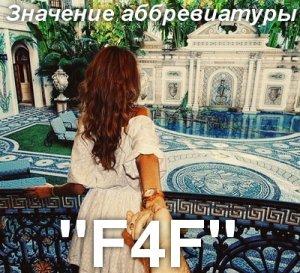 F4F - что значит?