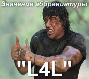 L4L - что значит?