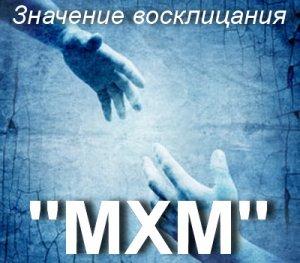 МХМ - что значит?