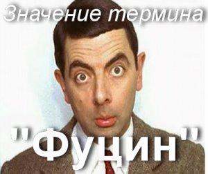 Фуцин, Фуцын - что значит?