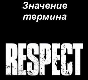 что значит Респект и Уважуха?