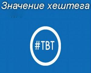 TBT - что значит?