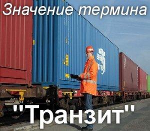 Транзит - что значит?