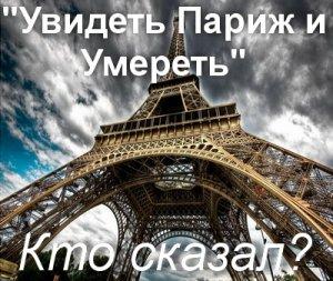 Увидеть Париж и умереть - кто сказал?