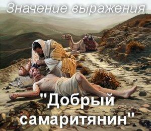 Добрый самаритянин - что значит?
