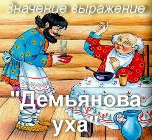 Демьянова уха - значение фразеологизма?