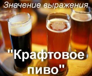 Крафтовое пиво - что значит?