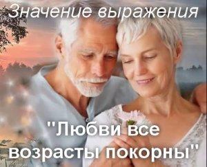 Любви все возрасты покорны - кто сказал?