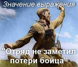 Отряд не заметил потери бойца - откуда фраза?