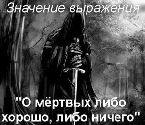 кто сказал О мертвых либо хорошо, либо ничего?