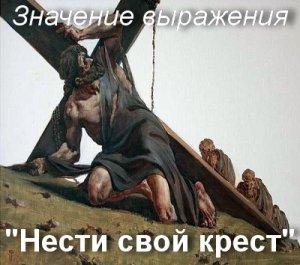 Нести свой крест - что значит?