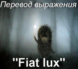 Fiat lux - перевод с латыни?