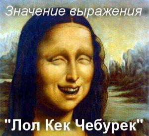 Лол Кек Чебурек - что значит?