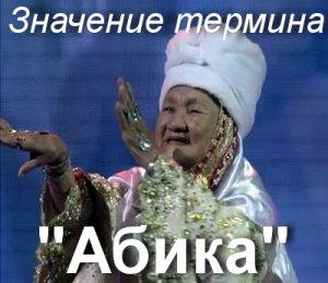 Абика - по татарски?