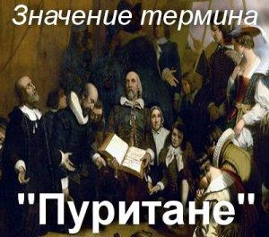 Пуритане - кто такие?