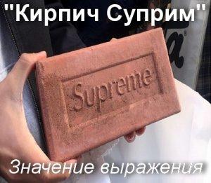 Кирпич Суприм - что значит?