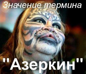 Азеркин, Озеркин - что значит?