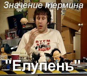 Елупень - перевод
