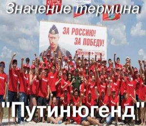 Путинюгенд - что значит?