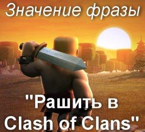 Рашер - кто такой в Clash of Clans?