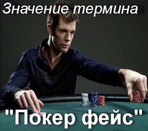 Покер фейс - что значит?
