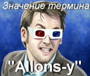 Allons-y, Аллонси - перевод слова?
