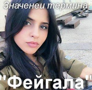 Фейгалэ, Фейгала - перевод слова?