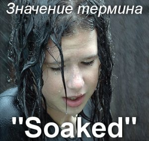 Soaked - что значит?