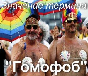 Гомофоб - что значит?