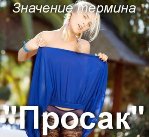 Просак, Впросак - что значит?
