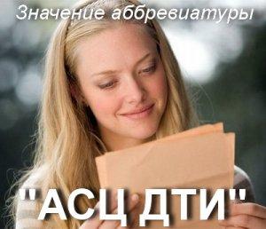 Московский АСЦ ДТИ - что значит?