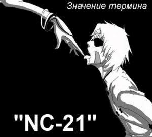 NC-21 - что значит?