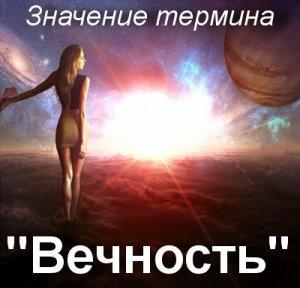 Вечность - что значит?