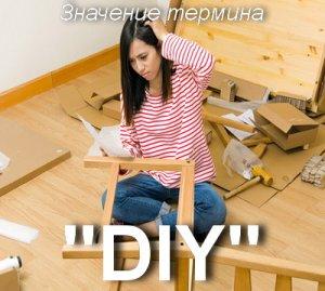 DIY - перевод