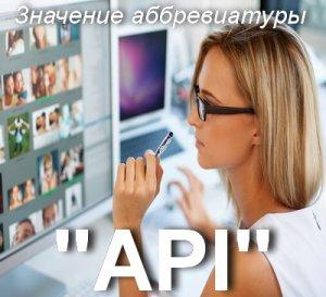 API - расшифровка и перевод