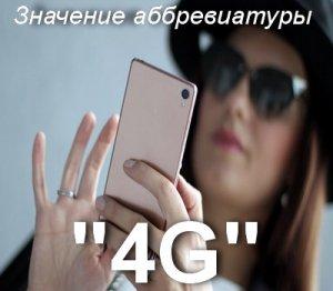 4G - что значит?